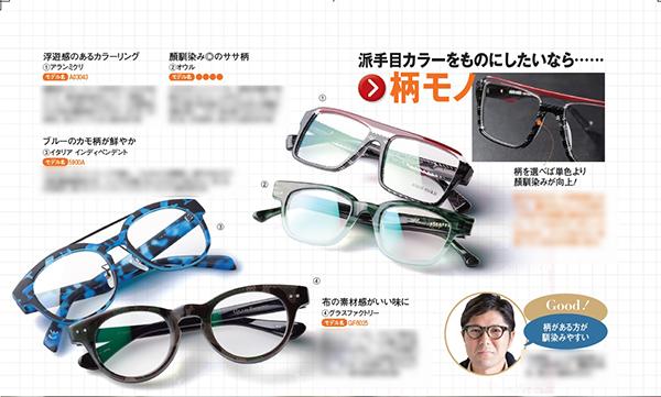 柄モノ_600.jpg